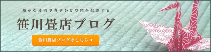 笹川畳店ブログ