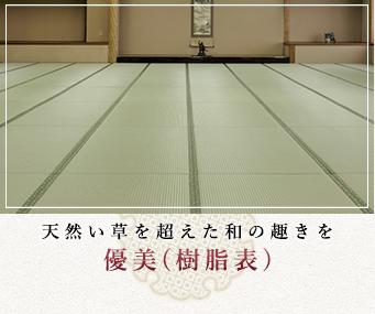 見慣れた畳にワンポイント遊び心満載の畳縁