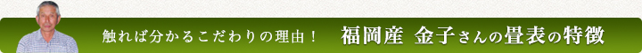 触れば分かるこだわりの理由!福岡産 金子さんの畳表の特徴