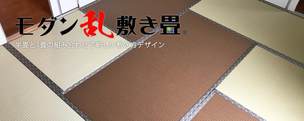 モダン乱敷き畳(半畳と1畳の組み合わせで新しい敷き方デザイン)