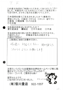 Scannable-の文書-2015-12-15-19_06_21-0.png