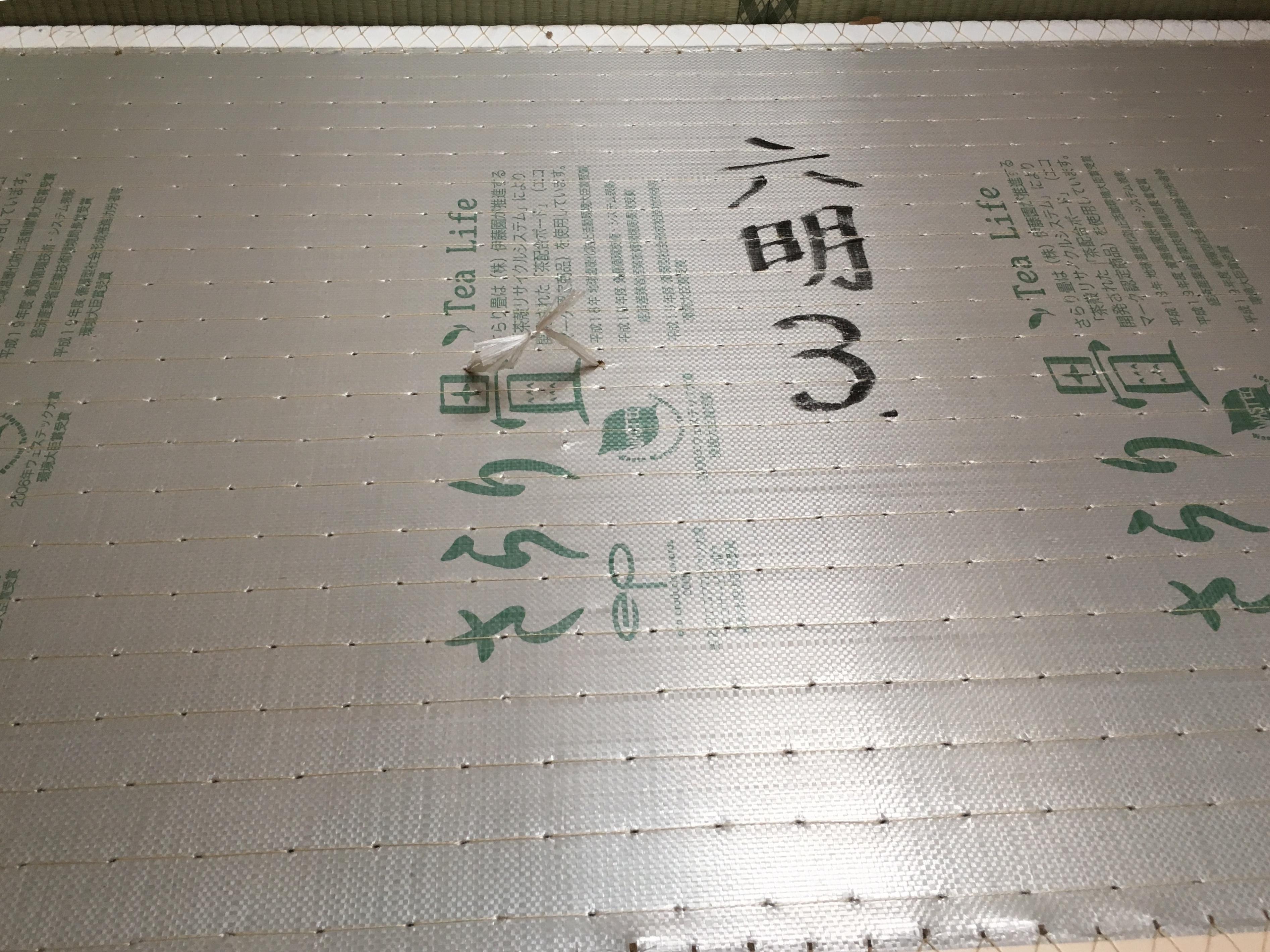 実績96.お茶入り畳の画像