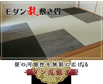 畳の可能性を無限に広げる