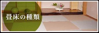 畳床の種類