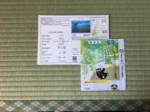78.早川さんの涼風の画像