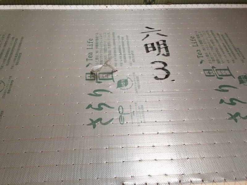 施工96.お茶入り畳の画像